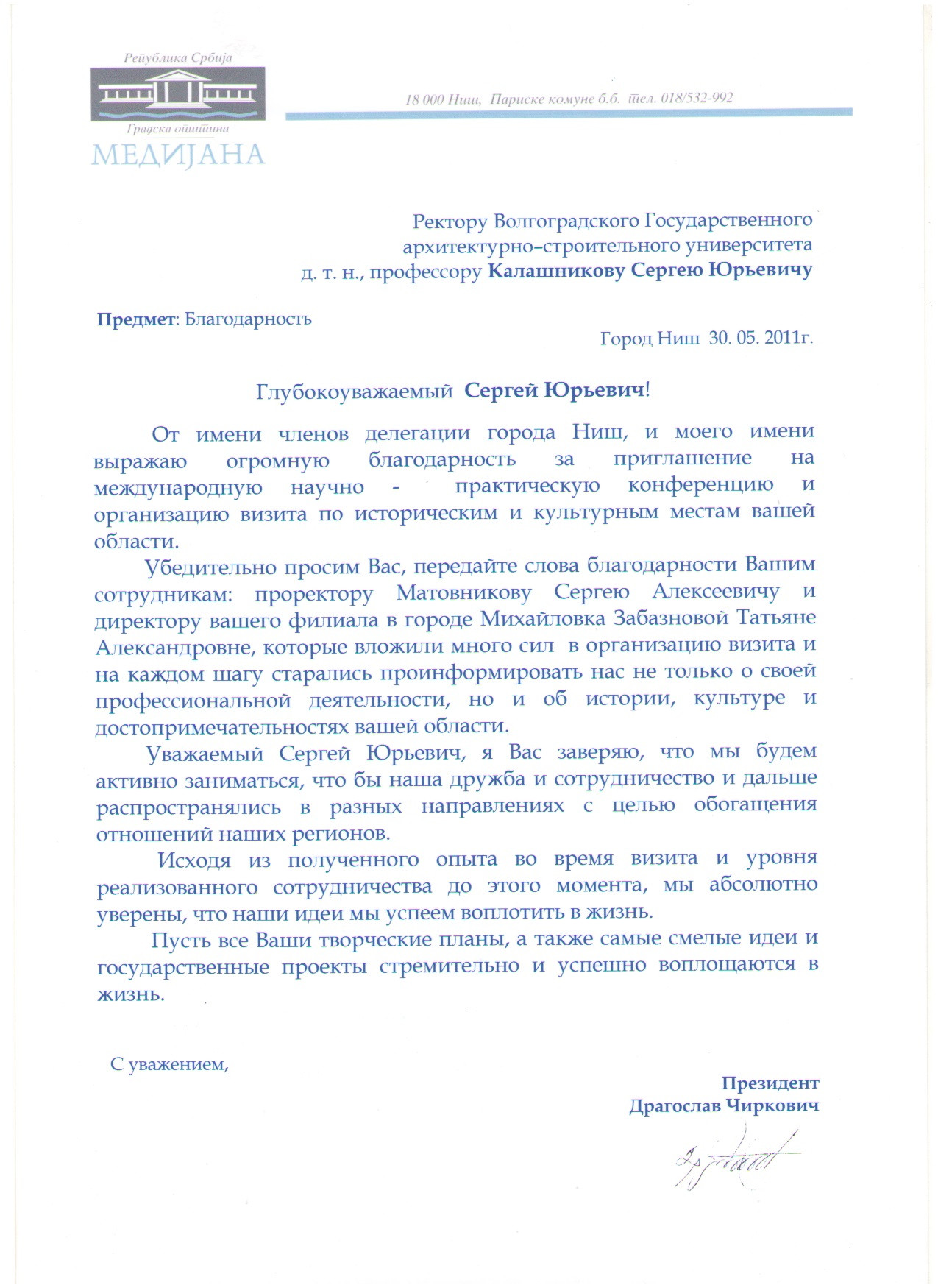 Благодарность Калашникову С.Ю.от членов делегации города Ниш за приглашение на международную конференцию