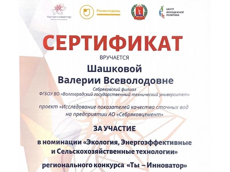 Студентка Себряковского филиала ВолгГТУ, приняла участие в региональном этапе Всероссийского конкурса «Ты - инноватор»