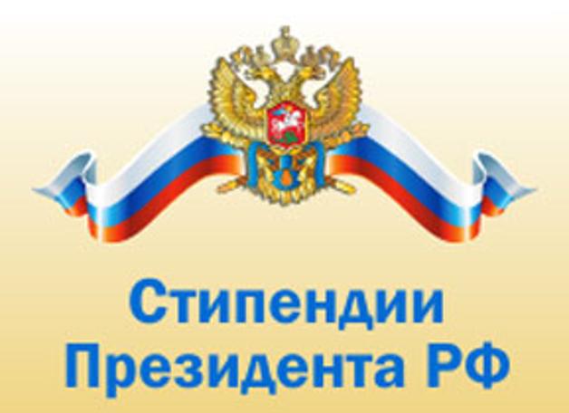 Поздравляем стипендиата Президента РФ!