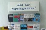 Выставка  учебников  и  учебных  пособий в  читальном зале  библиотеки
