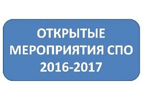 Открытые мероприятия отделения  СПО на первое полугодие 2016-2017 уч.года