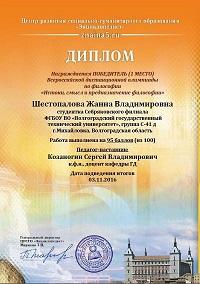 Участие во Всероссийских дистанционных олимпиадах «Истоки, смысл и предназначение философии»