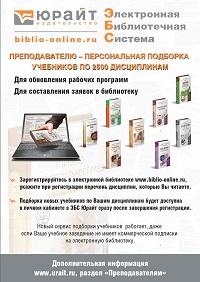 Доступа к электронным изданиям Электронно-библиотечной системы издательства
