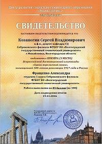 Всероссийская дистанционная олимпиада «Грани переломной эпохи»