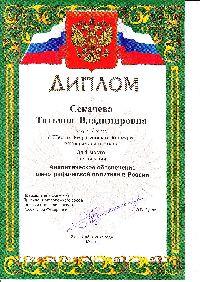 Поздравляем победителей всероссийских и  международных олимпиад и конкурсов, проводимых молодежным союзом экономистов и финансистов российской федерации