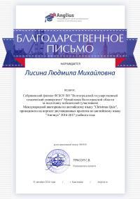 Новые успехи студентов Себряковского филиала ВолгГТУ  в изучении иностранного языка и иноязычной культуры.