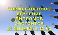 Торжественное вручение дипломов студентам высшего образования (по ускоренным программам)