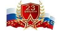 Дорогие мужчины Себряковского филиала ВолгГТУ! Примите сердечные поздравления с 23 февраля – ДНЕМ ЗАЩИТНИКА ОТЕЧЕСТВА!