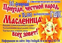 26 ФЕВРАЛЯ В 12.00 НА ПЛОЩАДИ КОНСТИТУЦИИ ГДК