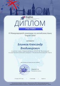 III Международная олимпиада по английскому языку «English Skills»