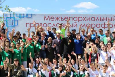 Православный марафон