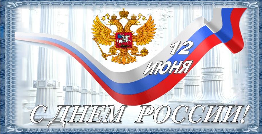 Примите искренние поздравления с Днем России!