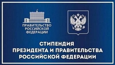 О назначении студентам Себряковского филиала ВолгГТУ стипендии Правительства РФ