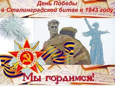 Результаты конкурса творческих и исследовательских работ, посвященных 75-летию Победы в Сталинградской битве
