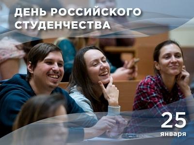 Поздравление Министра образования и науки Российской Федерации О.Ю. Васильевой с Днём российского студенчества