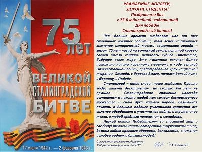 УВАЖАЕМЫЕ  КОЛЛЕГИ,  ДОРОГИЕ СТУДЕНТЫ! Поздравляю Вас  с 75-й юбилейной  годовщиной  Дня победы  Сталинградской битвы!