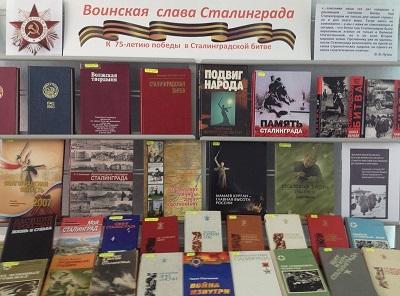 Книжная выставка «Воинская слава Сталинграда», посвященная 75-й годовщине победы в Сталинградской битве