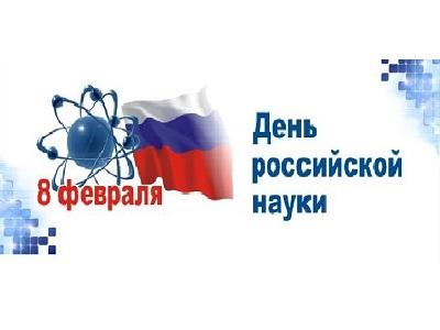 Уважаемые коллеги, аспиранты, студенты! От всей души поздравляю Вас  с Днем российской науки!