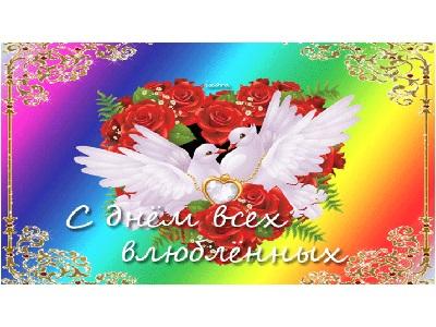 Дорогие студенты! Поздравлем Вас  с Днем всех влюбленных!