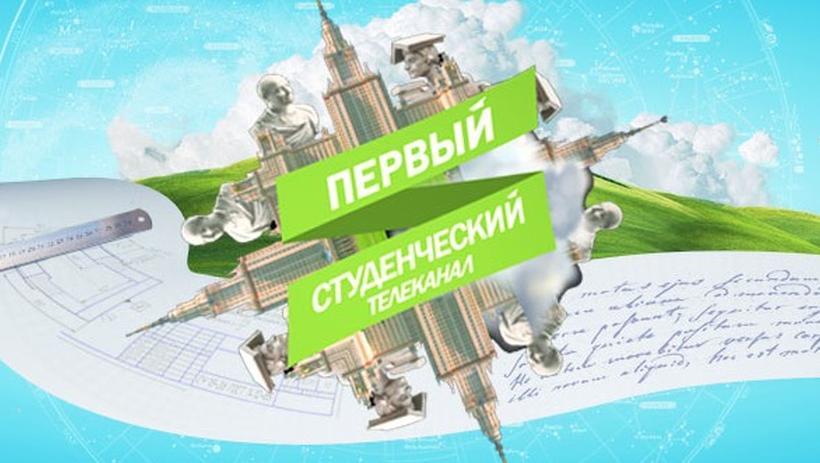 В России начал работу Первый студенческий телеканал