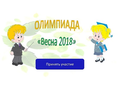 Студенты Себряковского филиала опорного технического университета приняли активное участие в Международной олимпиаде «Весна -2018»
