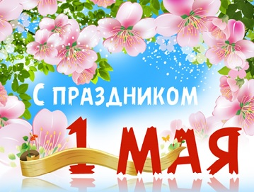 Поздравление директора Себряковского филиала опорного университета  с наступающим Днём Весны и Труда с 1 МАЯ!