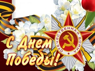 Поздравления директора Себряковского филиала опорного технического университета C Днем Победы!