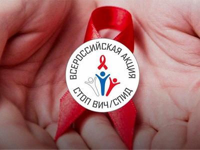 С 14 по 20 мая 2018 года в Волгоградской области проводится акция «Стоп ВИЧ/СПИД», приуроченная к Международному дню памяти жертв СПИДа.