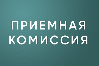 Информация приемной комиссии Себряковского филиала ВолгГТУ