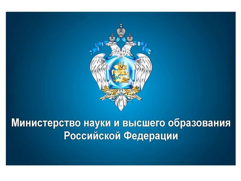 ТАСС: Министерство науки и высшего образования РФ и Рособрнадзор обсуждают предложение ВШЭ об отказе от госаккредитации вузов