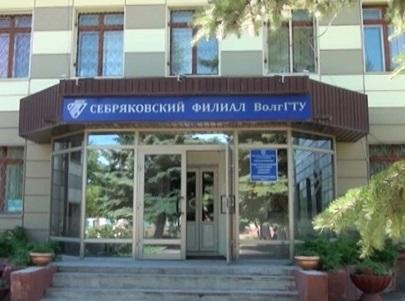 Себряковский филиал ВолгГТУ продлил госаккредитацию до 2024 года