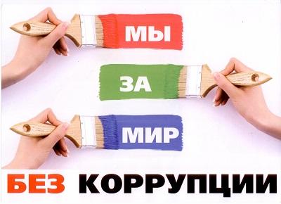 Молодежный конкурссоциальной антикоррупционной рекламы «Без коррупции – в будущее!»