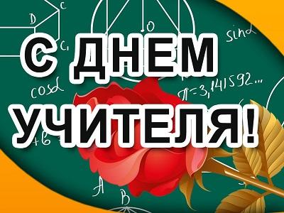 Поздравление директора Себряковского филиала опорного университета с Днем Учителя