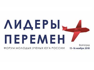 На базе ВолгГТУ пройдет Первый форум молодых ученых Юга России «Лидеры перемен»