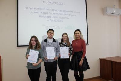 Награждение студентов-участников заочного (отборочного) этапа олимпиады по технологическому предпринимательству «TechStart»