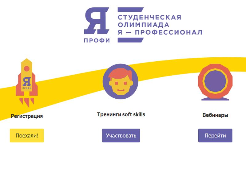 Студенческая олимпиада «Я – профессионал» – регистрация до 22 ноября