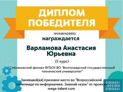 Студенты Себряковского филиала, отделения СПОприняли участие в различных Всероссийских конкурсах и получили заслуженные награды