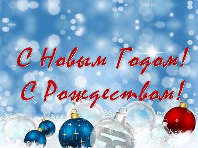 Поздравление директора Себряковского филиала с Новым годом и Рождеством!