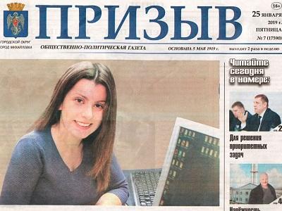 Отличница учебы на страницах местной газеты
