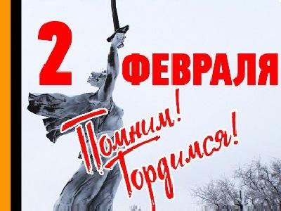 Поздравление директора с 76-й годовщиной победы в Сталинградской битве