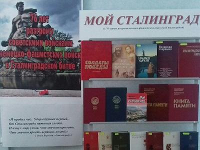 Выставка книг о Сталинградской битве, посвященная 76-ойгодовщине разгрома немецко-фашистских войск под Сталинградом