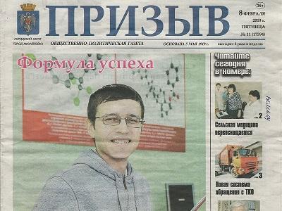 Наши молодые ученые на страницах выпуска газеты