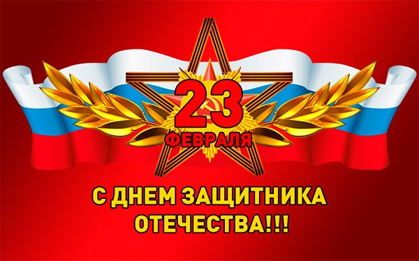 Поздравление директора с Днем Защитника отечества