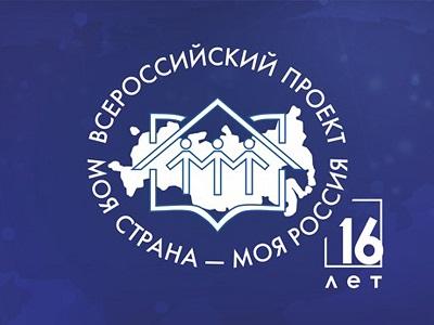 Стань участником конкурса «Моя страна - моя Россия»!