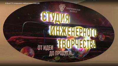 В СФ ВолгГТУ открылась лаборатория FAB-LAB