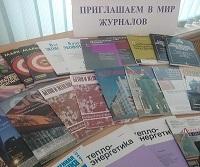 Библиотека СФ ВолгГАСУ сообщает..
