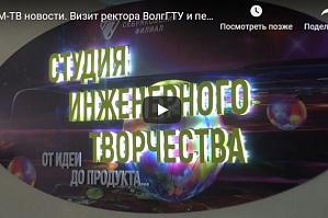 Общественное городское телевидение «Михайловка-ТВ»: Визит ректора ВолгГТУ и перспективы для абитуриентов