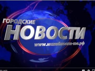 Общественное городское телевидение «Михайловка-ТВ»: Презентация ФабЛаба для школьников