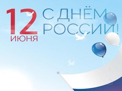 Поздравление директора с Днем независимости России!