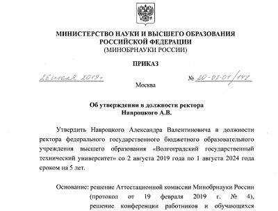 Со 2 августа А.В. Навроцкий – ректор ВолгГТУ